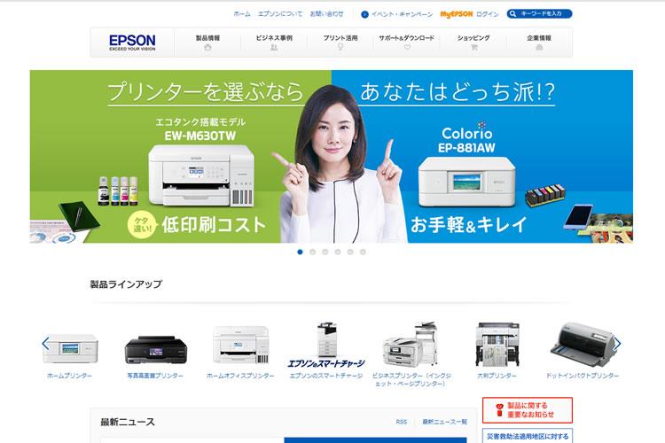 エプソン株式会社