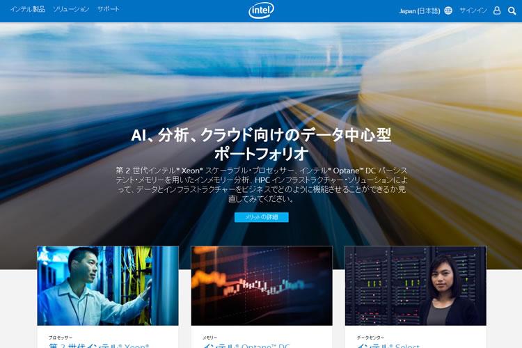インテル株式会社