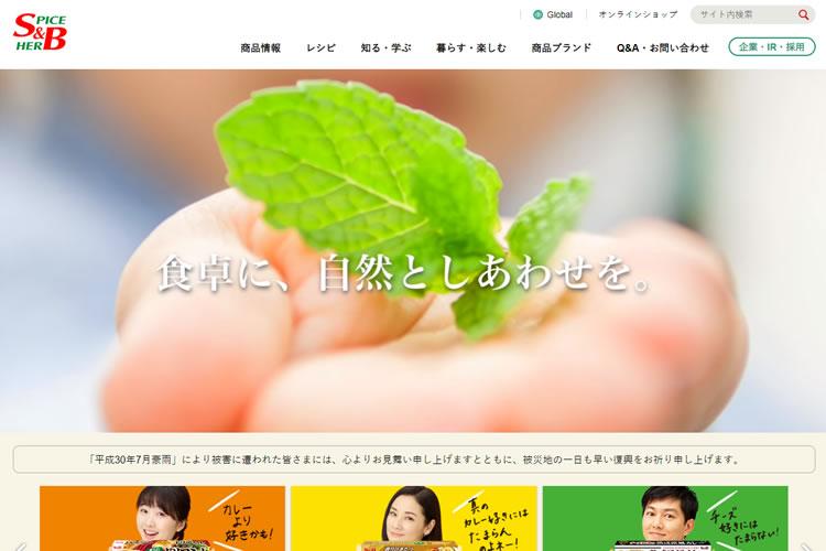 S&B エスビー食品株式会社