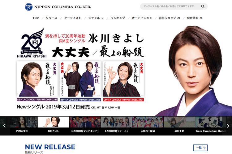 日本コロムビア株式会社