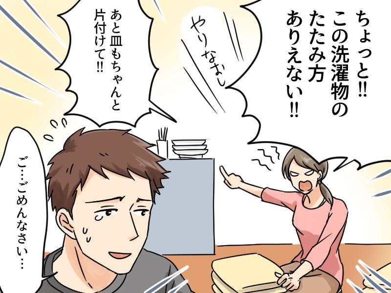 家事ハラスメント(カジハラ)