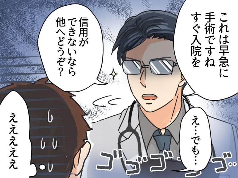 ドクターハラスメント(ドクハラ)