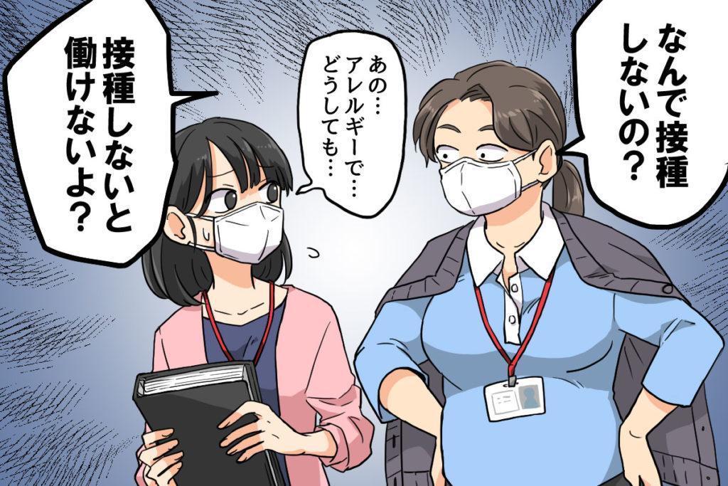 ワクチンハラスメント(ワクハラ)