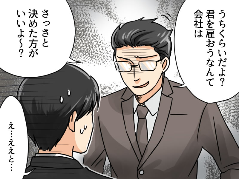 終われハラスメント(就活終われハラスメント/オワハラ)