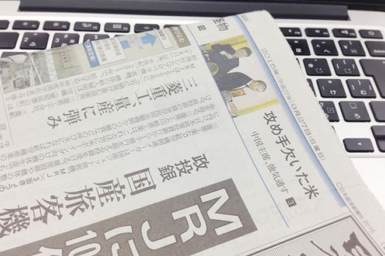 その他の業界新聞