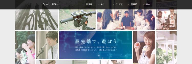 フルーツ食べて頭をスッキリ「フリービタミン制度」-株式会社Eyes, JAPAN