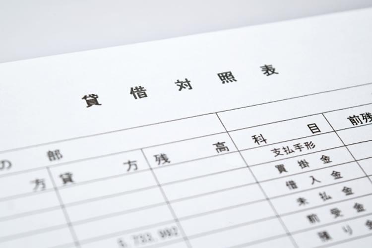 貸借対照表を確認する