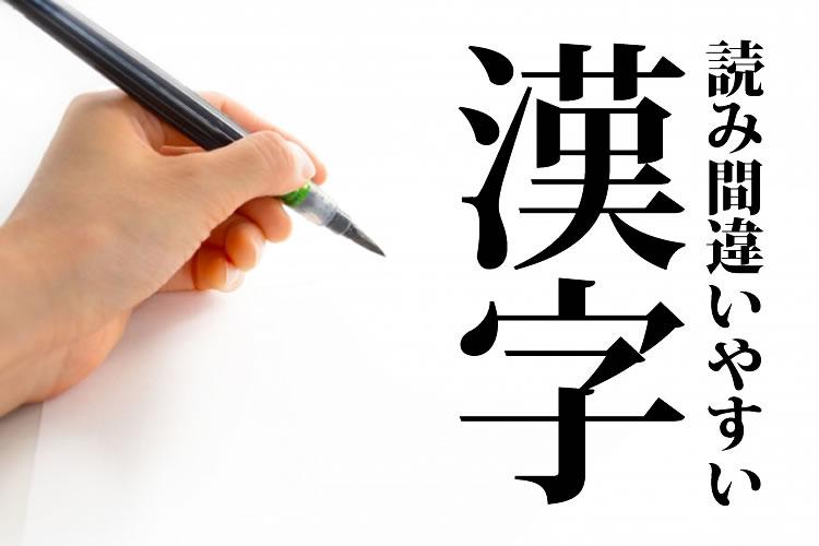 読み間違いやすい漢字