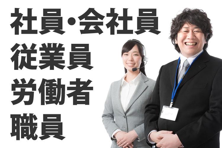 社員、会社員、従業員、労働者、職員の違いや定義