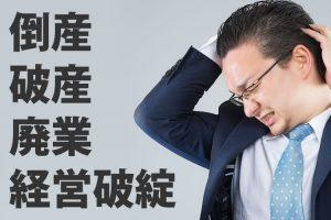 倒産・破産・経営破綻・廃業の違い