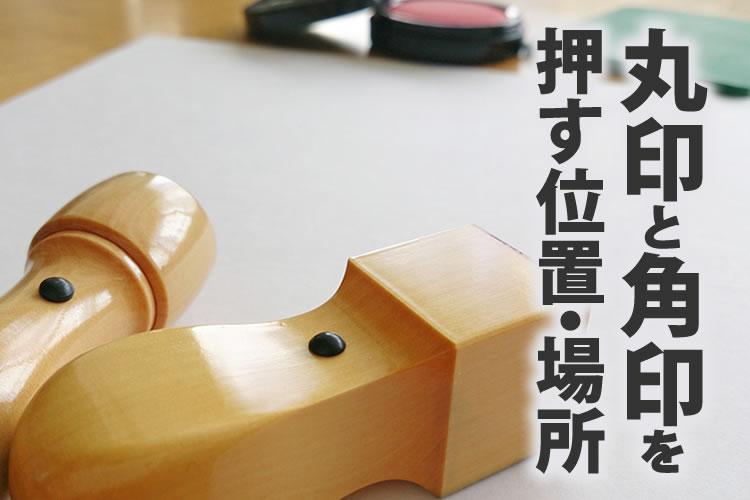 社印である丸印と角印を押す位置・場所