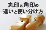 丸印(実印)と角印の違いと使い分け方