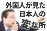 外国人が見た日本人の変な所40選