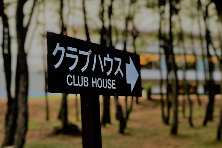 クラブハウスのゴルフマナー