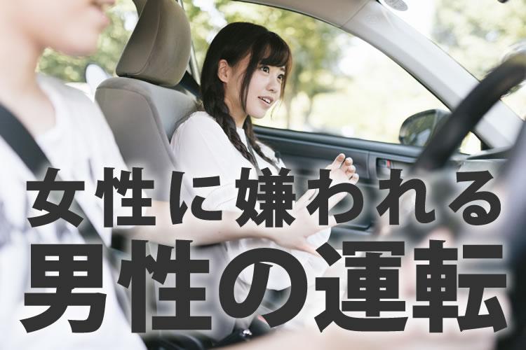 女性に嫌われる男性の運転