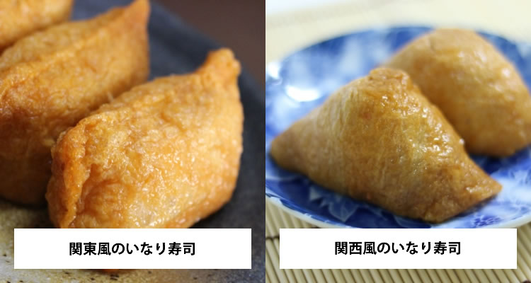 いなり寿司の違い