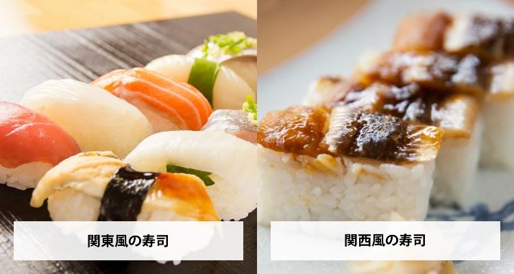 お寿司の認識の違い