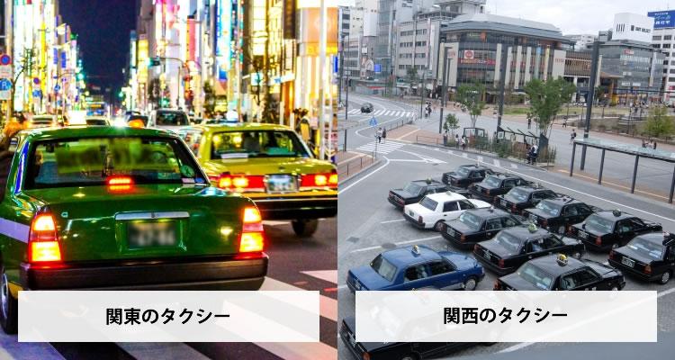 タクシーの色の違い