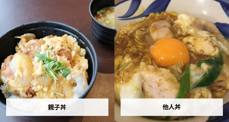 関西には「他人丼」と言った料理がある