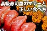 高級寿司屋のマナーと正しい食べ方34選
