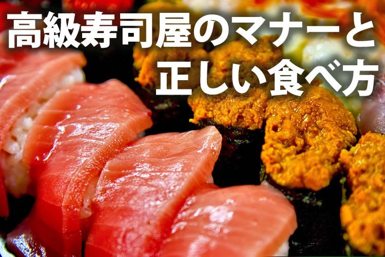 高級寿司屋のマナーと正しい食べ方