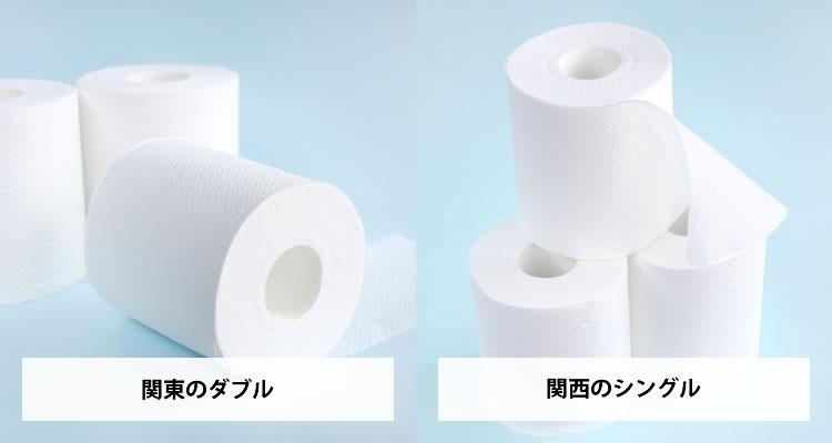 トイレットペーパーの違い