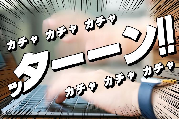 Enterキーなどキーボードを叩く音がうるさい時の対策方法