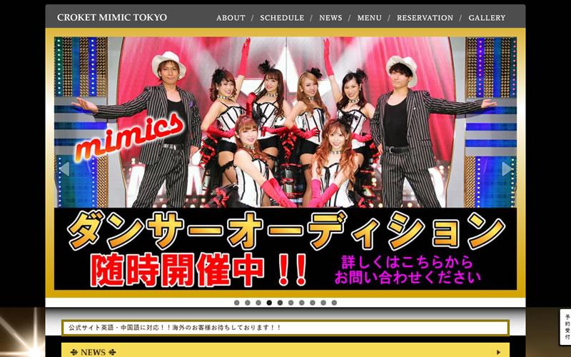 CROKET MIMIC TOKYO(コロッケ ミミック トーキョー)