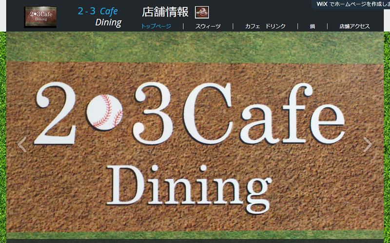 2-3 Cafe