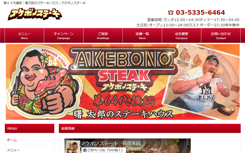 アケボノステーキ