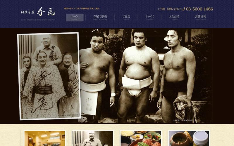 相撲茶屋寺尾