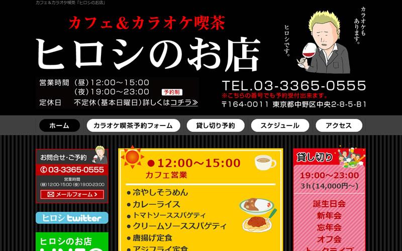 カフェ&カラオケ喫茶 ヒロシのお店
