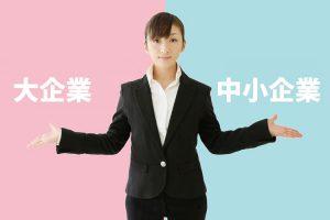 大企業と中小企業で働くメリットとデメリット