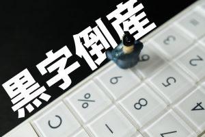 黒字倒産とは?黒字倒産の原因と対策7選