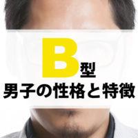 B型男子の性格の特徴