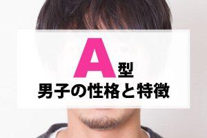 A型男子の性格と特徴