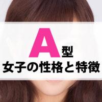 A型女子の性格と特徴