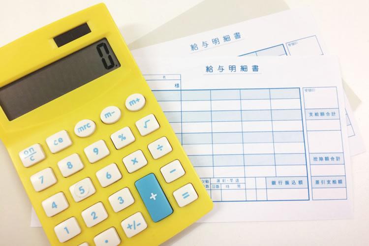 と の 違い 年収 年 商 総支給額・年収・年俸・月収・月給・手取り・基本給・所得・年商の違い