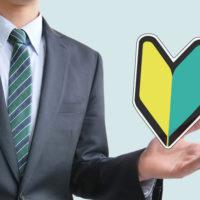 試用期間とは?給与や解雇、延長など試用期間中に関する基本