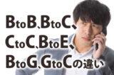 全11種類!BtoB、BtoC、CtoC、DtoC、OtoO、MtoM、BtoBtoCなどの違い