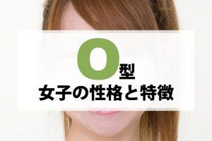 O型女子の性格の特徴