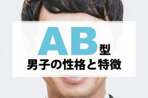AB型男子の性格の特徴