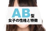 AB型女子の性格や特徴12選