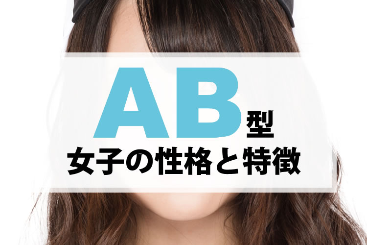 AB型女子の性格や特徴