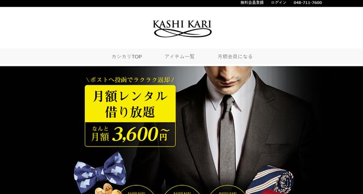KASHI KARI(貸し借り)