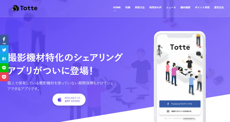Totte(トッテ)