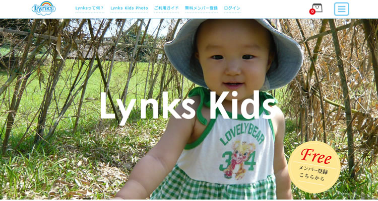 Lynks(リンクス)