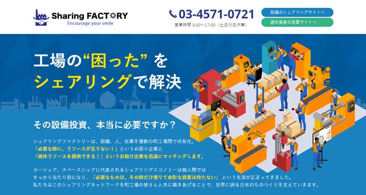 Sharing FACTORY(シェアリングファクトリー)