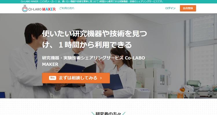 Co-LABO MAKER(コラボメーカー)
