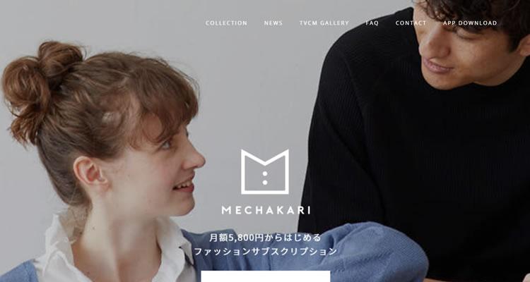MECHAKARI(メチャカリ)